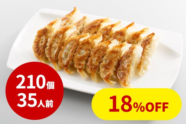 8番餃子(210個・35人前)