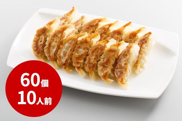 8番餃子(60個・10人前)