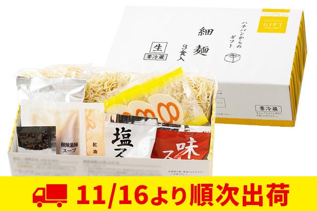 【期間・数量限定】細麺(4食入り)