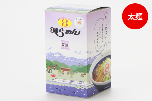 8番らーめん 醤油(常温保存)