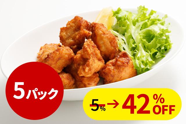 【訳あり限定価格】8番鶏の唐揚げ 5パック