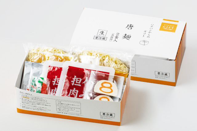 【期間・数量限定】唐麺(2食・具材入り)