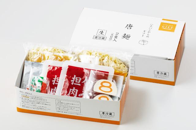 【期間・数量限定】唐麺(2食入り)