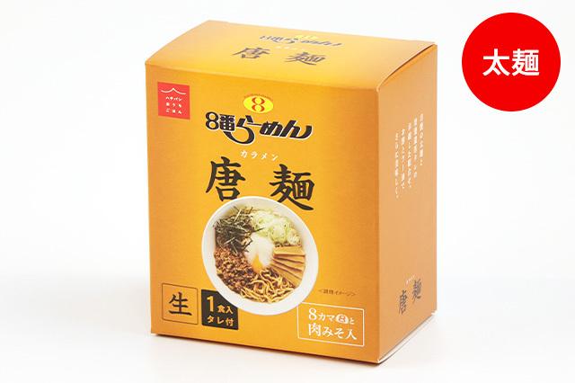 唐麺(常温保存)