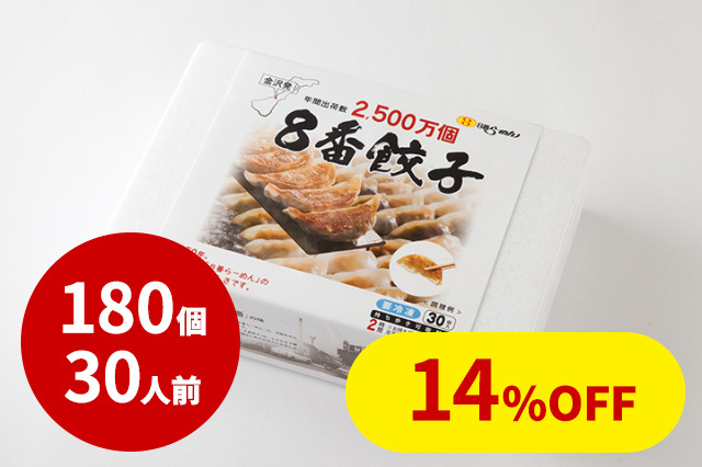 発泡ケース入り8番餃子(180個・30人前)