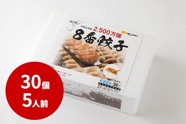 発泡ケース入り8番餃子(30個・5人前)