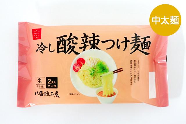 「夏季限定」冷し酸辣つけ麺2食