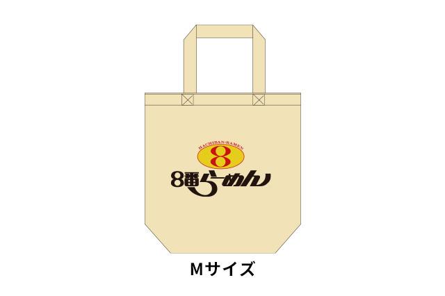 トートバッグ「8番らーめん【A】」