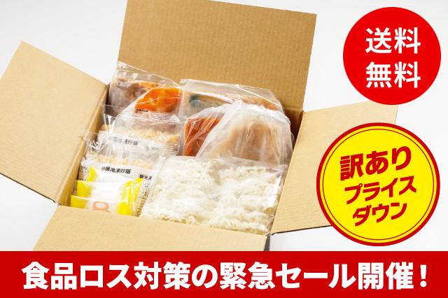 【訳あり限定特価】8番らーめん限定メニュー・炒飯セット(麺5食・炒飯2袋入り)