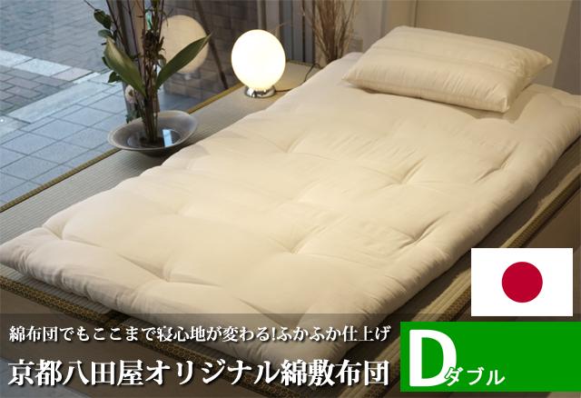 硬さが選べる 京都八田屋オリジナル 手作り綿敷布団 ダブルサイズ