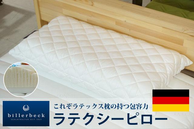 世界最高品質のラテックス製快眠枕 ラテクシーピロー ビラベック