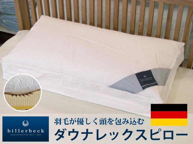 羽毛の柔らかさとラテックスの反発力を兼ね備えたハイブリット快眠枕 ダウナレックス枕 ドイツ製