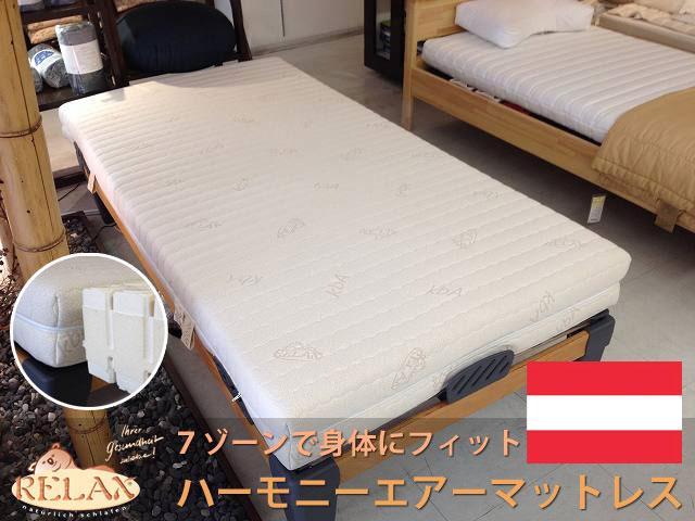 天然ラテックスマットレス ハーモニーエアー シングルサイズ【オーストリアRELAX社】