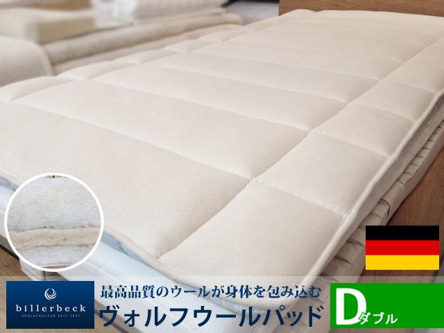 [二枚敷で使うと寝心地アップ] ビラベック ボゥルフ羊毛ベッドパッド ダブルサイズ