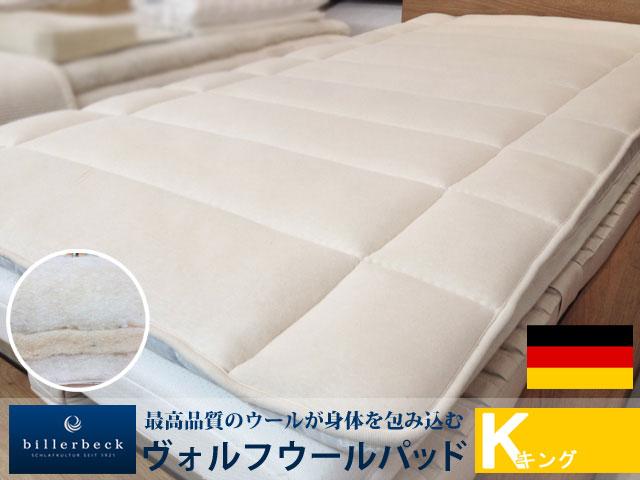 [二枚敷で使うと寝心地アップ] ビラベック ボゥルフ羊毛ベッドパッド キングサイズ