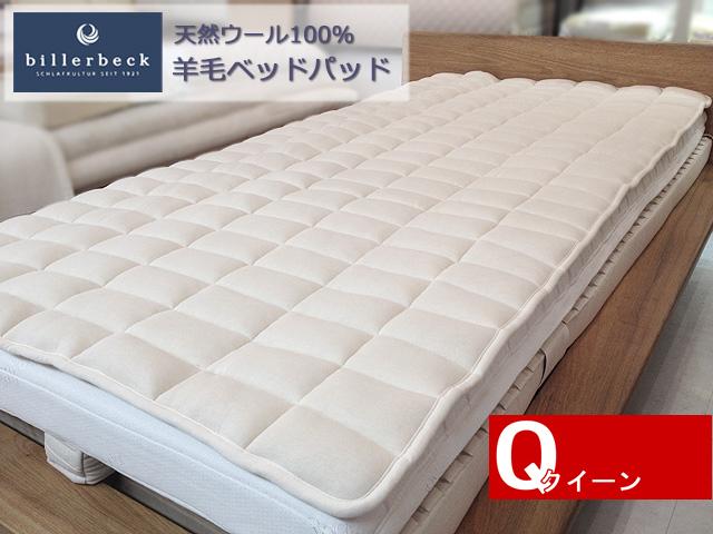 ビラベック羊毛ベッドパッドクイーンサイズ