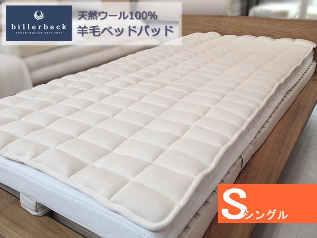 ビラベック羊毛ベッドパッドシングルサイズ