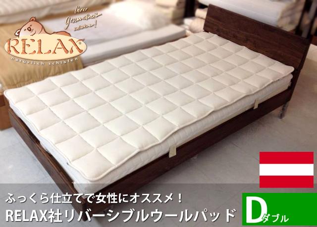 たっぷりウールでふっくらした寝心地!オーストリア リラックス社の羊毛ベッドパッド ダブルサイズ
