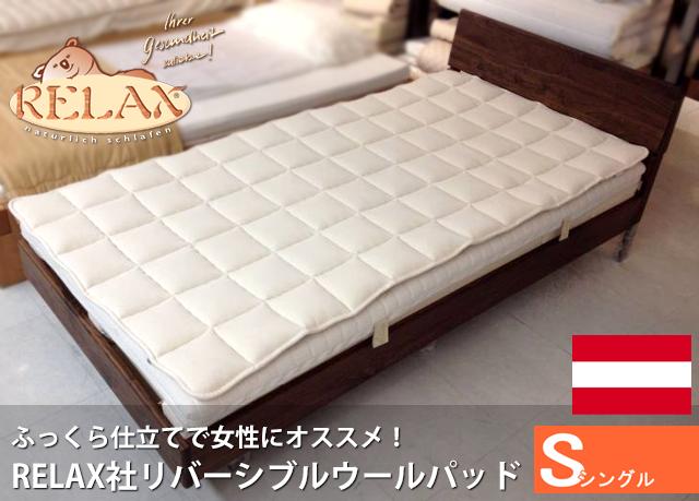 たっぷりウールでふっくらした寝心地!オーストリア リラックス社の羊毛ベッドパッド シングルサイズ
