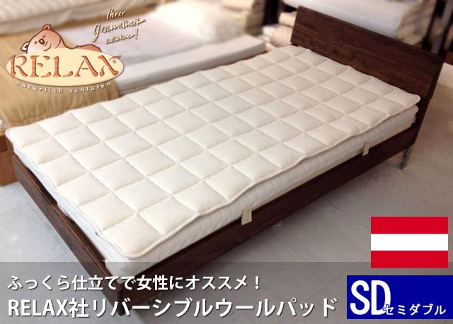たっぷりウールでふっくらした寝心地!オーストリア リラックス社の羊毛ベッドパッド セミダブルサイズ