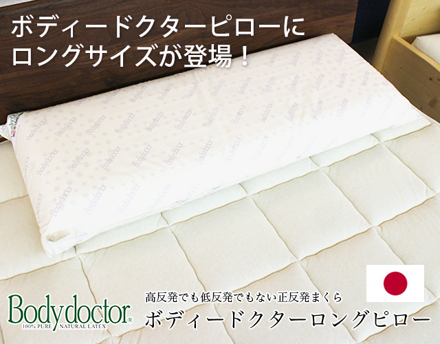 高品質天然ラテックス100%の高反発でも低反発でもない正反発枕 ボディードクターロングピロー