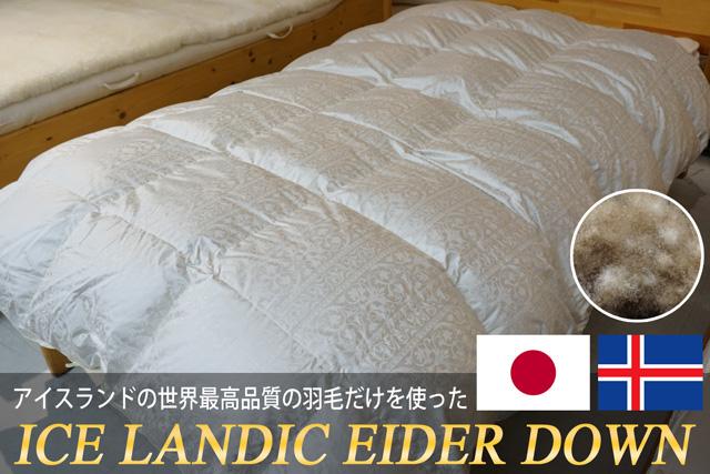 アイダー羽毛布団 世界最高品質の眠り【京都八田屋オリジナル】
