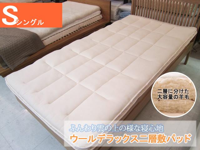 ウールデラックス羊毛ベッドパッドシングルサイズ
