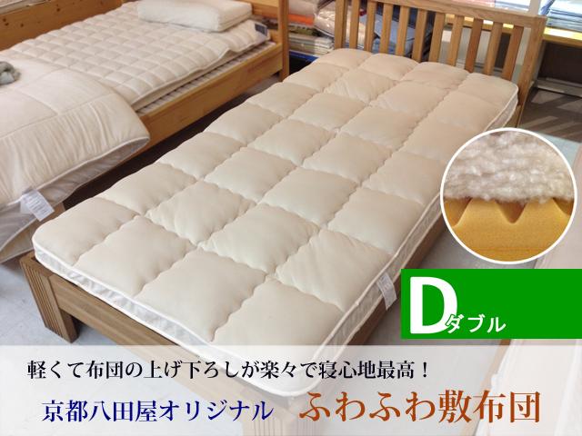 上げ下ろしと寝心地を両立させた羊毛たっぷりふわふわ敷布団 ダブルサイズ 八田屋オリジナル