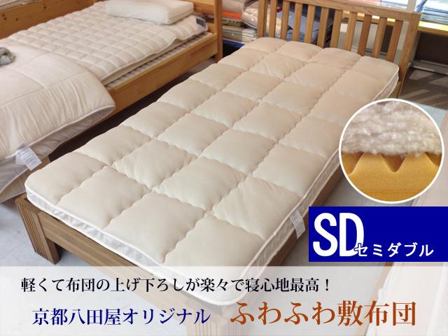 上げ下ろしと寝心地を両立させた羊毛たっぷりふわふわ敷布団 セミダブルサイズ 八田屋オリジナル