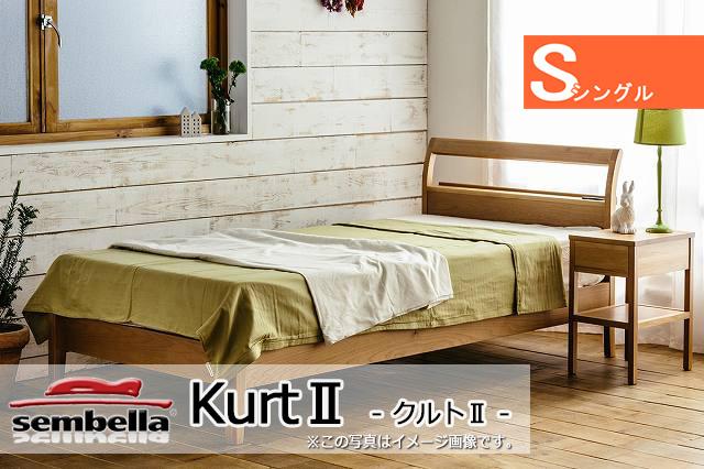 木製ベッドフレーム(マットレス別売) Kurt2 クルト シングルサイズ -床板すのこタイプ-