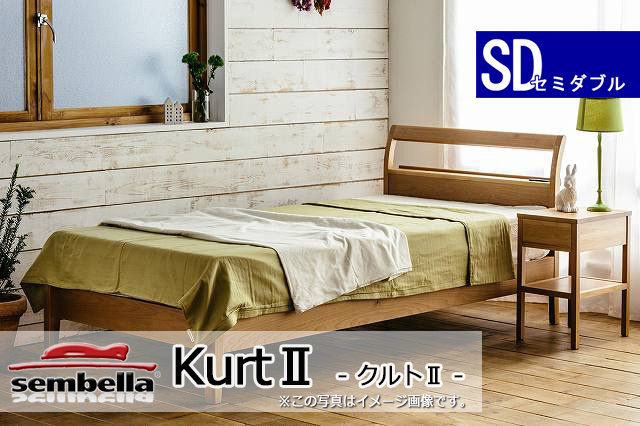 木製ベッドフレーム(マットレス別売) Kurt2 クルト セミダブルサイズ -床板すのこタイプ-