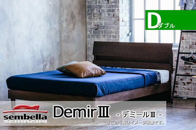 木製ベッドフレーム(マットレス別売) Demir3 デミール ダブルサイズ -床板すのこ・引出し付タイプ-