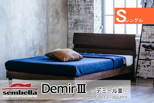 木製ベッドフレーム(マットレス別売) Demir3 デミール シングルサイズ -ウッドスプリング仕様-