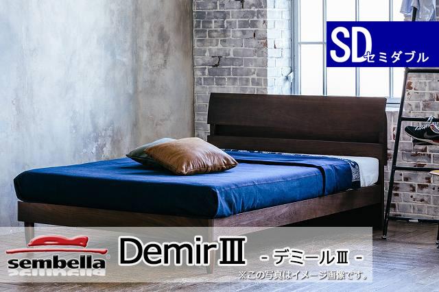 木製ベッドフレーム(マットレス別売) Demir3 デミール セミダブルサイズ -床板すのこ・引出し付タイプ-