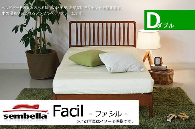 木製ベッドフレーム(マットレス別売) Facil ファシル ダブルサイズ -ウッドスプリング仕様-