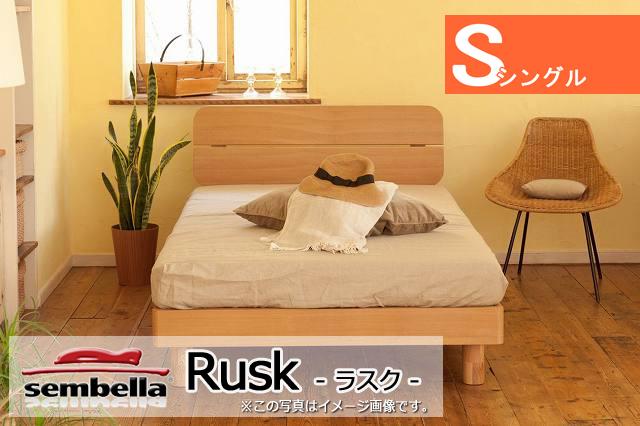 木製ベッドフレーム(マットレス別売) Ruskラスク シングルサイズ