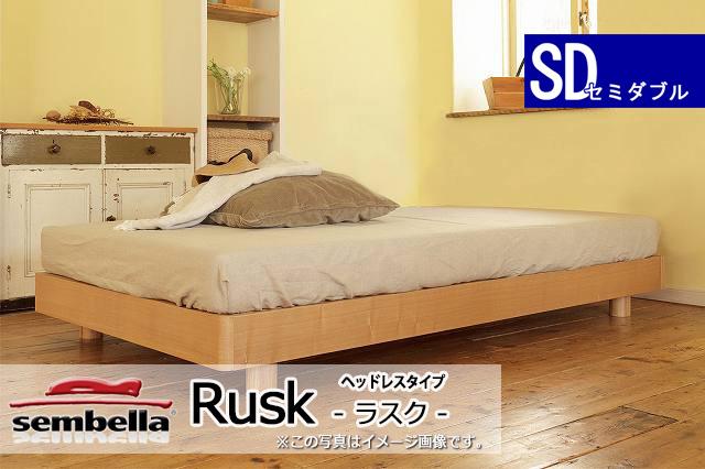 木製ベッドフレーム(マットレス別売) Ruskラスク ヘッドレス セミダブルサイズ -ウッドスプリング仕様-