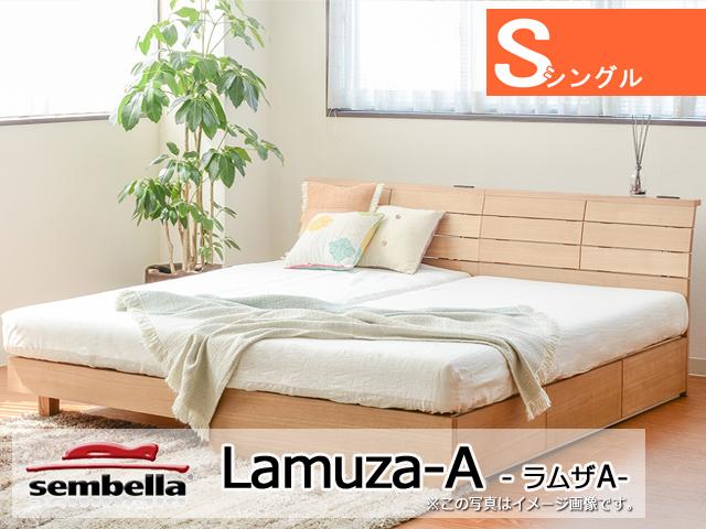 センベラ・ベッドフレーム(マットレス別)ラムザA2