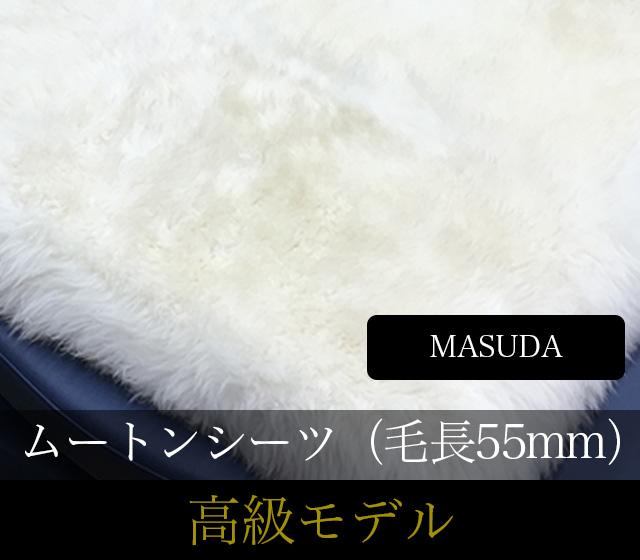 マスダ長毛ムートンシーツ 毛長55mm 高級モデル ダブルサイズ【お手入ブラシ付】