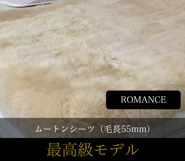ロマンス長毛ムートンシーツ 毛長55mm 最高級モデル セミダブルサイズ【受注生産納期約一か月】【お手入ブラシ付】