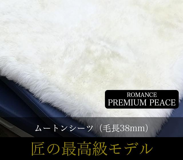 ロマンス プレミアムピース ムートンシーツ 毛長38mm 匠の最高級モデル セミダブルサイズ ※受注生産【お手入ブラシ付】