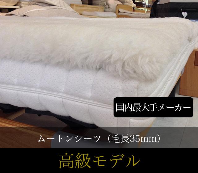 国内最大手メーカー ムートンシーツ 高級モデル 毛長35mm ダブルサイズ【お手入ブラシ付】