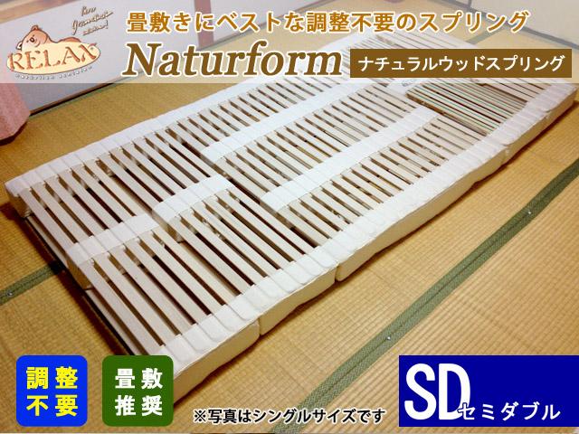 畳・床敷き用ナチュラルウッドスプリング セミダブルサイズ オーストリア・リラックス社