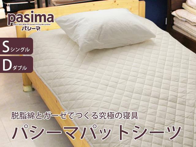 脱脂綿とガーゼでつくる究極の寝具 パシーマパットシーツ