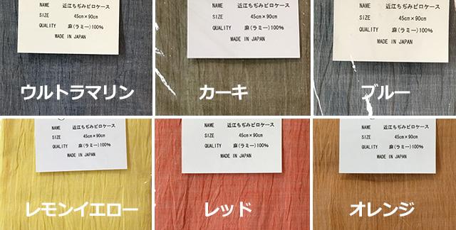 【特別価格!】夏にひんやり!オリジナル近江縮ピローケース