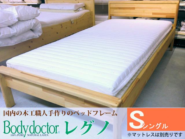 ボディードクターのベッドフレーム レグノ ウッドスプリング専用 シングルサイズ