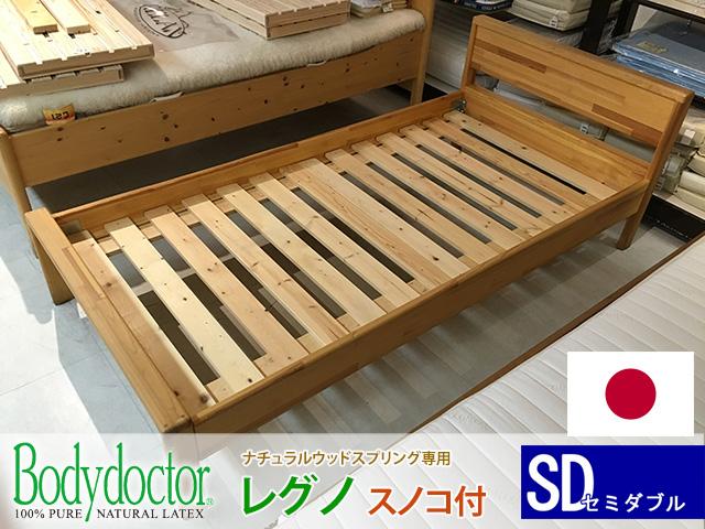 ボディードクターウッドスプリング専用ベッドフレーム レグノ  セミダブルサイズ