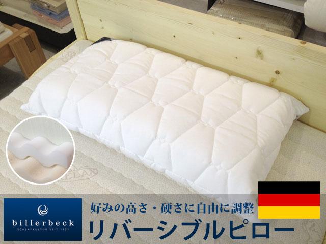 裏表で寝心地が変わる高機能快眠枕 ビラベック リバーシブルピロー