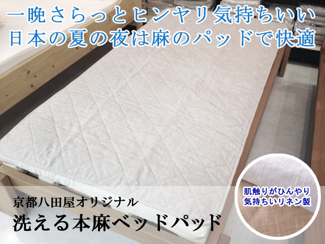 洗える本麻ベッドパッド