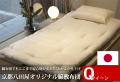 硬さが選べる 京都八田屋オリジナル 手作り綿敷布団 クイーンサイズ